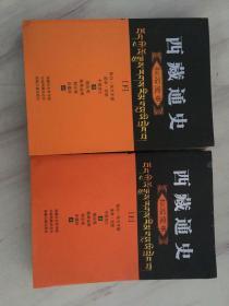 西藏通史(汉译本):松石宝串(上下)2004年第2版 书下角有水品相以图为准