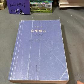 京华烟云(现当代长篇小说经典系列)