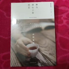 禅与极简生活系列:禅与清心工作技艺(大32)