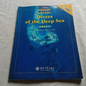 国家地理阅读与写作训练 深海潜水员(英文版)