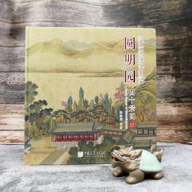 圆明园四十景色图(精装12开  全彩印刷)