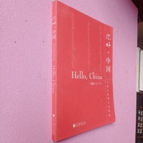 你好,中国(英语版)