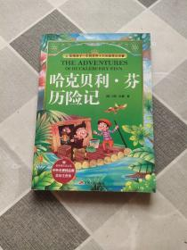 哈克贝利·芬历险记(美绘注音版)/影响孩子一生的世界十大历险奇幻名著