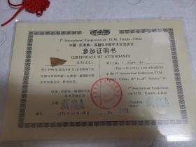 中国.天津第一届国际中医学术交流会议参加证明书