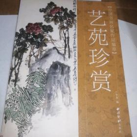 艺苑珍赏:中国书画名家作品集萃