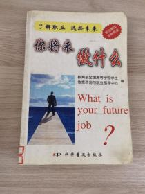 你将来做什么:了解职业 选择未来