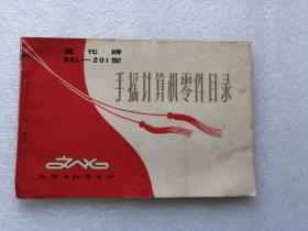 文化牌BSL-201型 手摇计算机零件目录
