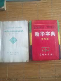 四角号码新词典,新华字典两个一起拿去