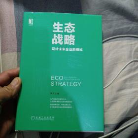 生态战略:设计未来企业新模式(精装本)