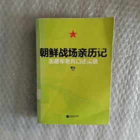 朝鲜战场亲历记:志愿军老兵口述实录