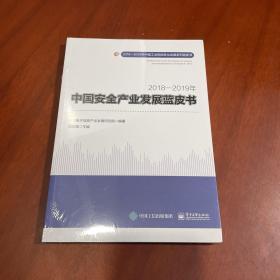 2018—2019年中国安全产业发展蓝皮书