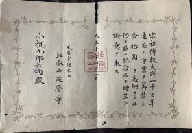 日本回流 天台宗总本山比睿山延历寺感谢状 大正十年 距今一百年