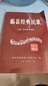 临县经典民歌选。