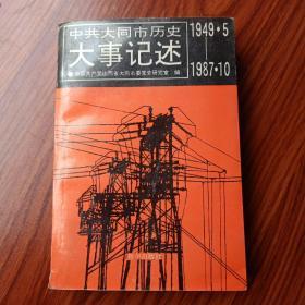 中共大同市历史大事记述:1949.5-1987.10