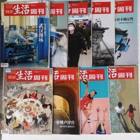 三联生活周刊,2020年第2期-第11期