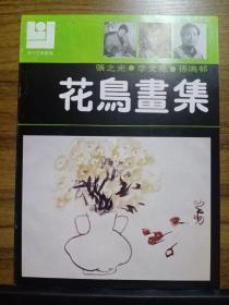 现代花鸟画库:张之光 李文亮 孙鸣邨 花鸟画集