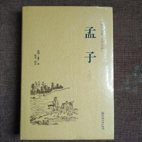 孟子(国学经典 全注全译)  (正版新书现货  精装)
