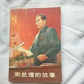 周总理的故事(馆藏书)