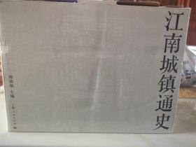 江南城镇通史(套装共7册,盒装)