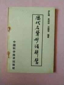 历代名医妙语联璧【1995年1版1印】