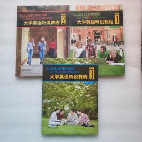大学英语听说教程123(智慧版)附光盘 3本合售