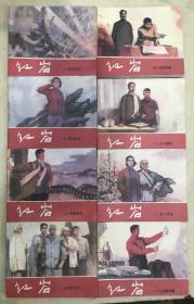 连环画:红岩(全8册)