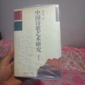 中国诗歌艺术研究增订本