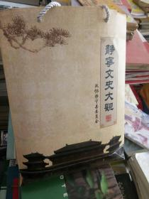 《静宁文史大观》袋装全六卷