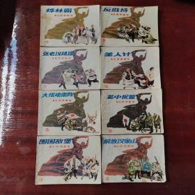连环画:吕梁英雄传(全八册)
