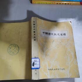 中国历代散文选译