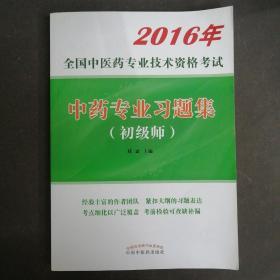 2016年全国中医药专业技术资格考试:中药专业习题集(初级师)