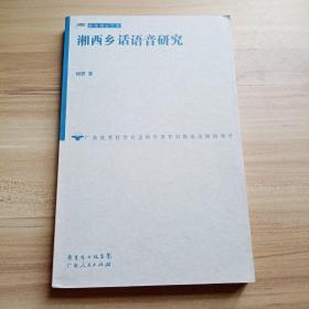 湘西乡话语音研究(库存   1)