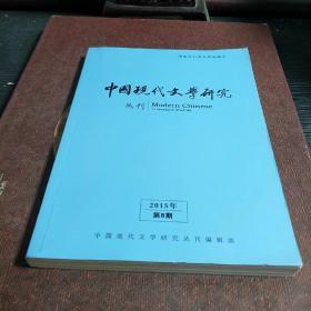 中国现代文学眼研究2015.8