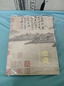 澄道 古代绘画夜场 2016年12月6日(书皮有点破损)