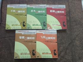 懒蚂蚁企业家丛书(全五册)
