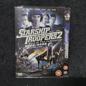 星舰战将2 联邦英雄 DVD 光盘 碟片未拆封 外国电影 (个人收藏品)