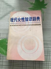 现代女性知识辞典