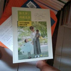 你几岁,我就几岁:100个中国妈妈的育儿故事