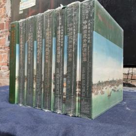 大英图书馆特藏中国清代外销画精华