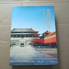 光影百年——故宫博物院九十华诞典藏老照片特辑