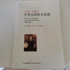 1500-1800:中西方的伟大相遇