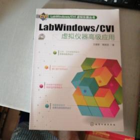 LabWindows/CVI虚拟仪器丛书:LabWindows/CVI虚拟仪器高级应用(附光盘)
