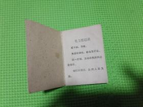 自行车证(郯城县自行车证文革带语录)