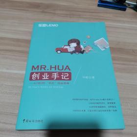 """MR.HUA创业手记:从0到1的""""华式""""创业思维(内页干净)"""