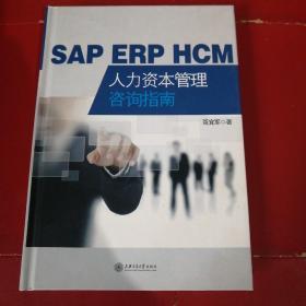 SAP ERP HCM 人力资本管理咨询指南