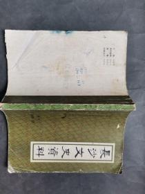 春泥馆随笔(长沙文史资料1990年12月增刊). 作者:  黄曾甫 签赠本