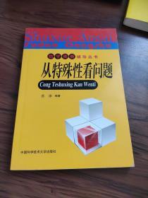 数学奥赛辅导丛书:从特殊性看问题