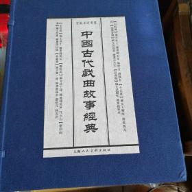 中国古代戏曲故事经典(全八册)