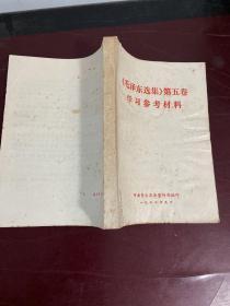 毛泽东选集第五卷学习参考材料