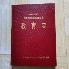 云南省地方志丛书:寻甸回族彝族自治县教育志